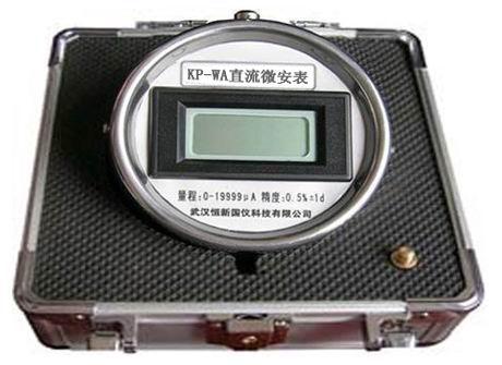 KP-WA直流微安表