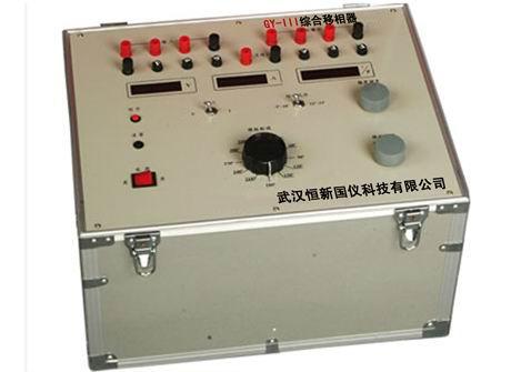 GY-III综合移相器