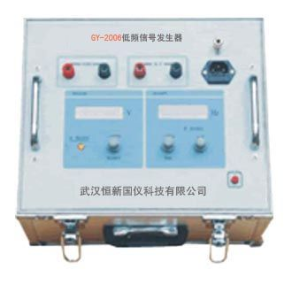 GY2006低频信号发生器