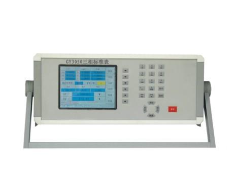 GY3050三相标准表