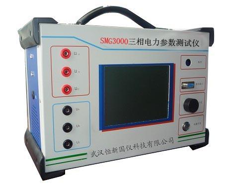 SMG3000三相电力参数测试仪