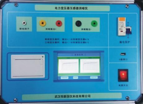 变压器退磁仪图片